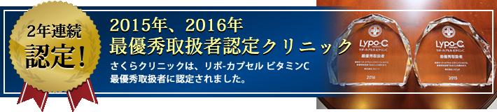 2015年、2016年最優秀取扱者認定クリニック