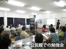 公民館での勉強会