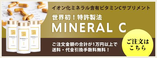 イオン化ミネラル含有ビタミンCサプリメント MINERAL C・ご注文はこちら